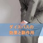 ダイスパスの効果と副作用【痛み止め・鎮痛剤】