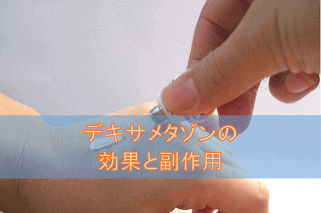 デキサメタゾン軟膏の効果・強さと副作用