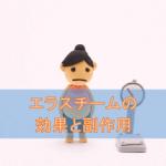 エラスチームの効果と副作用【高脂血症治療薬】