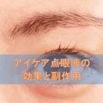 アイケア点眼液の効果と副作用【目薬】