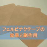 フェルビナクテープの効果と副作用【湿布】
