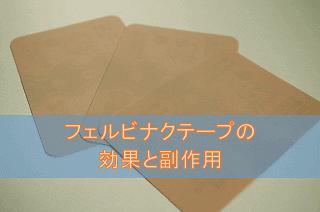 フェルビナクテープの効果と副作用