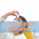 ヒアール点眼液の効果と副作用【目薬】