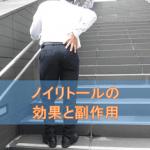 ノイリトールカプセルの効果と副作用【痛み止め・鎮痛剤】