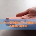 プレドニゾロン吉草酸エステル酢酸エステルの効果と副作用【外用ステロイド薬】