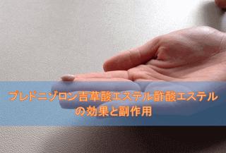 プレドニゾロン吉草酸エステル酢酸エステルの効果と副作用