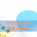 テクスメテン軟膏・ユニバーサルクリームの効果と副作用【外用ステロイド剤】