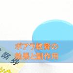 ボアラ軟膏・クリームの効果と副作用【外用ステロイド薬】