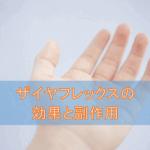 ザイヤフレックスの効果と副作用【デュピュイトラン拘縮治療薬】