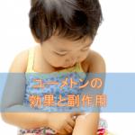 ユーメトン軟膏・クリームの効果と副作用【外用ステロイド薬】