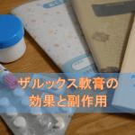 ザルックス軟膏・クリームの効果と副作用【外用ステロイド薬】