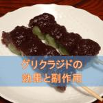 グリクラジド錠の効果と副作用【糖尿病治療薬】