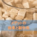 メデット錠の効果と副作用【糖尿病治療薬】