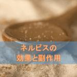 ネルビス錠の効果と副作用【糖尿病治療薬】