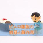 ピムロ顆粒の効果と副作用【大腸刺激性下剤】