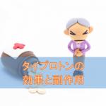 タイプロトンカプセルの効果と副作用【胃薬】