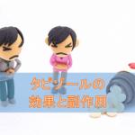 タピゾールカプセルの効果と副作用【胃薬】
