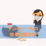 アンキソール錠の効果と副作用【去痰剤】