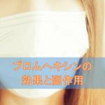 ブロムヘキシンの効果・効能と副作用【去痰剤】