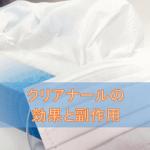 クリアナールの効果と副作用【去痰剤】