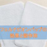 フェルナビオンパップの効果と副作用【湿布】