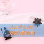 ムコブリン錠の効果と副作用【去痰剤】