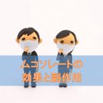 ムコソレートの効果と副作用【去痰剤】