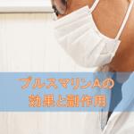 プルスマリンA錠の効果と副作用【去痰剤】