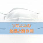 ソロムコ錠の効果と副作用【去痰剤】