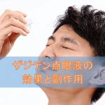 ザジテン点眼液の効果と副作用【抗アレルギー点眼剤】