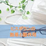 ヒスポラン錠の効果と副作用【アレルギー疾患治療薬】