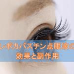 レボカバスチン点眼液の効果と副作用【抗アレルギー点眼剤】