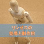 リンゼスの効果と副作用【下剤・便秘薬】