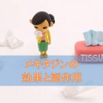メキタジンの効果と副作用【アレルギー疾患治療薬】