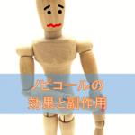 ノピコールカプセルの効果と副作用【かゆみ止め】