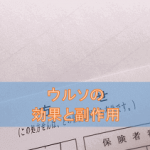 ウルソの効果と副作用【肝臓・胆道・消化機能改善薬】