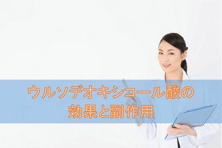 ウルソデオキシコール酸の効果と副作用