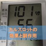 カルスロットの効果と副作用【降圧剤】