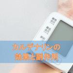 カルデナリンの効果と副作用【降圧剤】