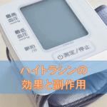 ハイトラシンの効果と特徴【降圧剤・前立腺肥大症治療薬】