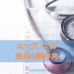 ミニプレス錠の効果と副作用【降圧剤・前立腺肥大症治療薬】