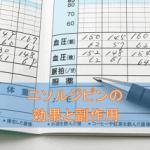 ニソルジピン錠の効果と副作用【降圧剤】