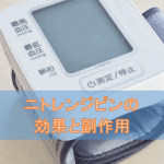 ニトレンジピン錠の効果と副作用【降圧剤】