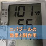 ニバジール錠の効果と副作用【降圧剤】
