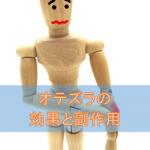 オテズラ錠の効果と副作用【乾癬治療薬】