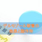 デルモゾール軟膏・ローションの効果と副作用【外用ステロイド薬】