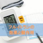 フルイトランの効果と副作用【降圧剤・利尿剤】