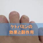 ケトパミンクリーム・外用液の効果と副作用【水虫治療薬】