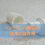 リンデロンV軟膏の効果と副作用【外用ステロイド薬】