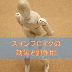 スインプロイクの効果と副作用【下剤・便秘薬】